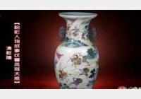 20111210收藏马未都视频和笔记:粉彩夔凤耳大瓶,玉船,车辇图盖罐