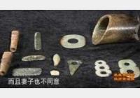 20120331寻宝视频和笔记:我有国宝(三),吴伟,龙纹罐,铜镜,红山玉