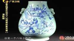 20111217收藏马未都视频和笔记:豆青釉象耳尊,唐双龙尊,明葫芦瓶
