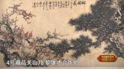 20120428寻宝视频和笔记:走进东西湖(上),瓷瓶,掐丝,铜炉,松海图
