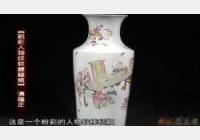 20120107收藏马未都视频和笔记:清粉彩软棒槌瓶,沉香木雕,汉漆人