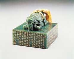 清乾隆碧玉古稀天子之宝玺的图片,特点,价格,鉴赏,馆藏