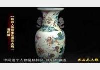20120204收藏马未都视频和笔记:粉彩夔耳大瓶,蟹甲青釉茶壶,笔筒