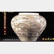 20120310收藏马未都视频和笔记:元磁州窑大罐,觚,龙纹盘,金铜镜