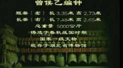20041124国宝档案视频和笔记:曾侯乙编钟(下),复制编钟,华觉明