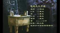 20041126国宝档案视频和笔记:司母戊鼎(下),饕餮纹,虎噬人纹