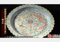 20120317收藏马未都视频和笔记:掐丝珐琅花口盘,斗彩盘,铜鎏金瓶