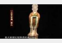 20120331收藏马未都视频和笔记:唐三彩文官俑,盖缸,豆,西汉玉璧