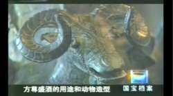 20041129国宝档案视频和笔记:四羊方尊(上),尊,李先登