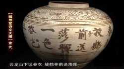 20120428收藏马未都视频和笔记:磁州窑大罐,博古盖罐,粉彩诗文杯