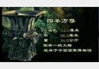 20041201国宝档案视频和笔记:四羊方尊(下),周恩来,蔡季襄