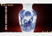 20120602收藏马未都视频和笔记:清观音瓶,葫芦瓶,宣德炉,根雕花觚