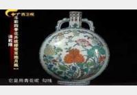 20131113收藏马未都视频和笔记:斗彩,青花,粉彩鸡缸杯,清抱月瓶