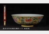 20131114收藏马未都视频和笔记:粉彩冬瓜罐,青花,黄地粉彩五福碗