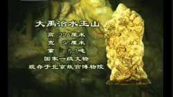 20041203国宝档案视频和笔记:大禹治水玉山(下),山子雕,大禹治水