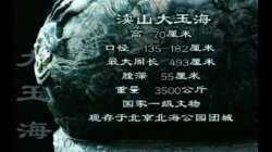 20041207国宝档案视频和笔记:渎山大玉海(下),北海,玉瓮亭,团城