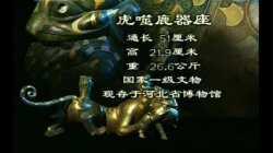 20041210国宝档案视频和笔记:虎噬鹿器座,中山国,司马��,阴姬