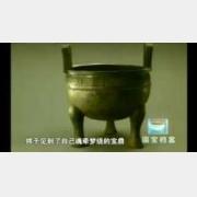 20041213国宝档案视频和笔记:毛公鼎(一),李先登,册命书,毛公