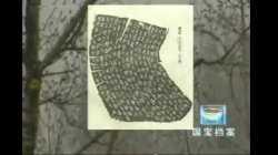 20041214国宝档案视频和笔记:毛公鼎(二),陈介祺,张之洞,万印楼