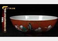 20131116收藏马未都视频和笔记:粉彩节盒,绿釉,张鸣岐,婴戏纹碗