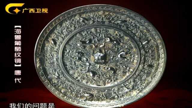 问题3:铜镜上的海兽是什么动物?