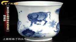 20121113收藏马未都视频和笔记:粉彩卷缸,影青釉,明青花高足杯