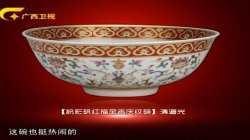 20130211收藏马未都视频和笔记:粉彩矾红描金碗,青釉方瓶,熏香炉