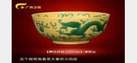 20130212收藏马未都视频和笔记:黄地绿釉碗,墨彩笔筒,素三彩,青花