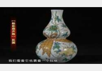 20130213收藏马未都视频和笔记:粉彩葫芦瓶,珐琅彩包袱瓶,和田玉