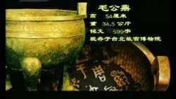 20041216国宝档案视频和笔记:毛公鼎(四),叶恭绰,叶公超,陈咏仁