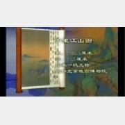 20041217国宝档案视频和笔记:千里江山图,王希孟,宋徽宗,蔡京