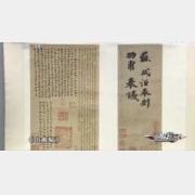 20140604一槌定音视频和笔记:苏东坡,功甫帖,杨维桢草书,祝枝山