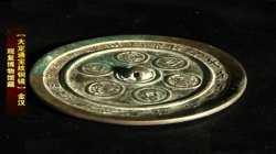 20131012收藏马未都视频和笔记:铜镜,水盂