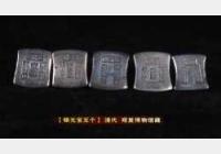 20131019收藏马未都视频和笔记:银元宝,明金钗,敛口碗,北宋银铤