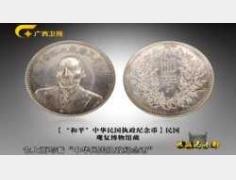 20131026收藏马未都视频和笔记:民国纪念币,玉带钩,光绪元宝,饷银