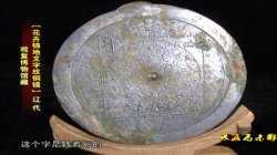 20131207收藏马未都视频和笔记:辽铜镜,砚屏,梅瓶,高足盘,磁州窑