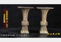 20131221收藏马未都视频和笔记:花觚,水盂,八方碗,陶屋,獬豸香薰