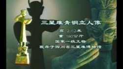 20041224国宝档案视频和笔记:三星堆青铜立人像(下),三星堆,青铜