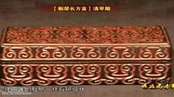 20140412收藏马未都视频和笔记:清剔犀方盒,宣德炉,青花盘,剔红盘