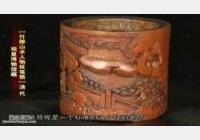 20140426收藏马未都视频和笔记:竹雕笔筒,青花棒槌瓶,罗汉竹对联