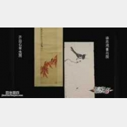 20140622一槌定音视频和笔记:徐悲鸿雀鸟图,西汉铜镜,浅绛彩花盆