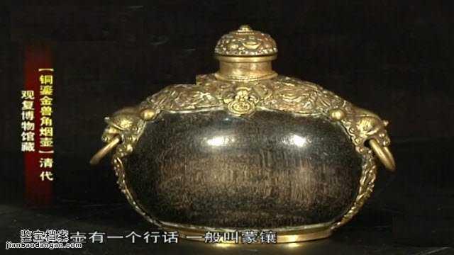 20140517收藏马未都视频和笔记:兽角烟壶,莲子罐,铜镜,犀角奈何杯