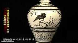 20140524收藏马未都视频和笔记:磁州窑梅瓶,鼎,金钗,铫子,影青釉