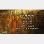 20041231国宝档案视频和笔记:洛神赋图(下),顾恺之,曹植,甄妃