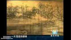 20050104国宝档案视频和笔记:清明上河图(1),张择端,宋徽宗,赵佶