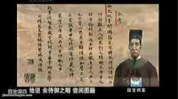 20050106国宝档案视频和笔记:清明上河图(3),冯保,陆费墀,溥仪