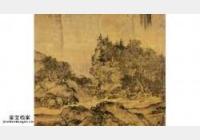 20050127国宝档案视频和笔记:溪山行旅图(下),范宽,徐悲鸿,黄宾虹