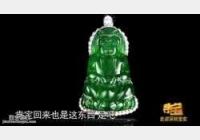20130622寻宝视频和笔记:走进深圳宝安,梅瓶,翡翠观音,贲巴壶