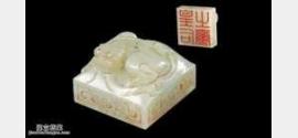 20050131国宝档案视频和笔记:皇后之玺,玉玺,吕后,吕雉,韩信