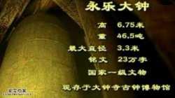 20050311国宝档案视频和笔记:永乐大钟(下),汉经厂,万寿寺,觉生寺
